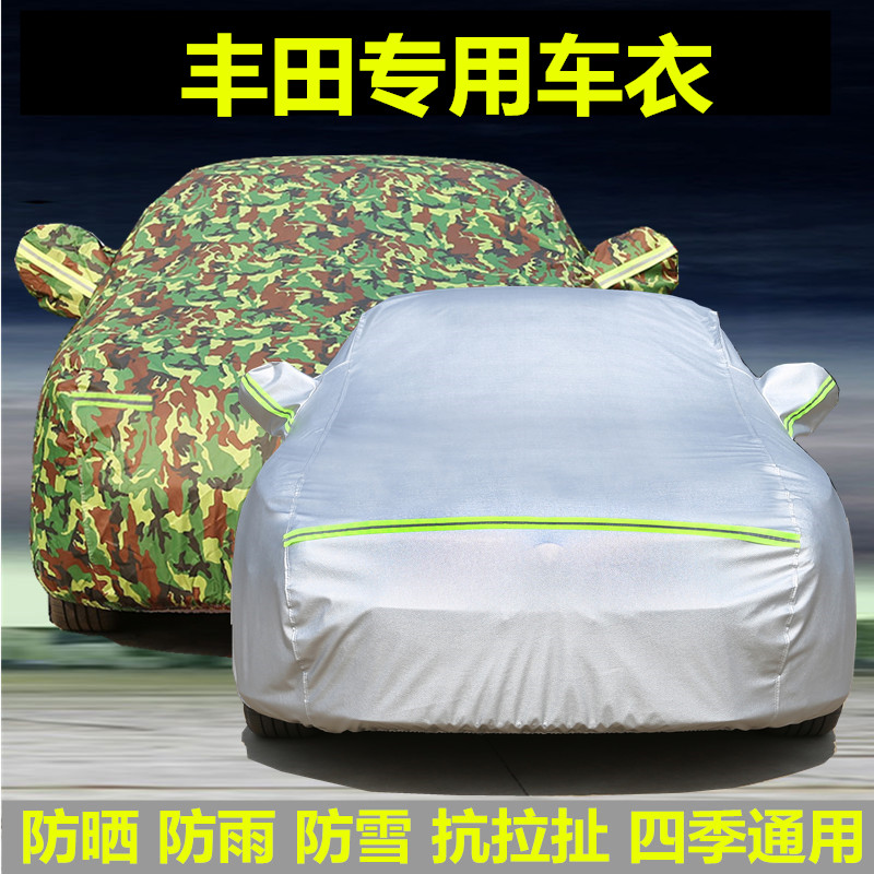 Car cover for camry, Toyota Corolla Camry Reilly Vios fs car cover car sunscreen rainproof insulation 2017 1.2t dedicated Toyota