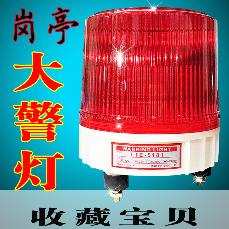 Strobe lights warning light led warning guard post strobe lights 220V12V super bright rotating warning strobe lights
