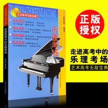 The Special Training and Comprehensive Testing of Music Theory in the Entrance Examination of College Entrance Examination
