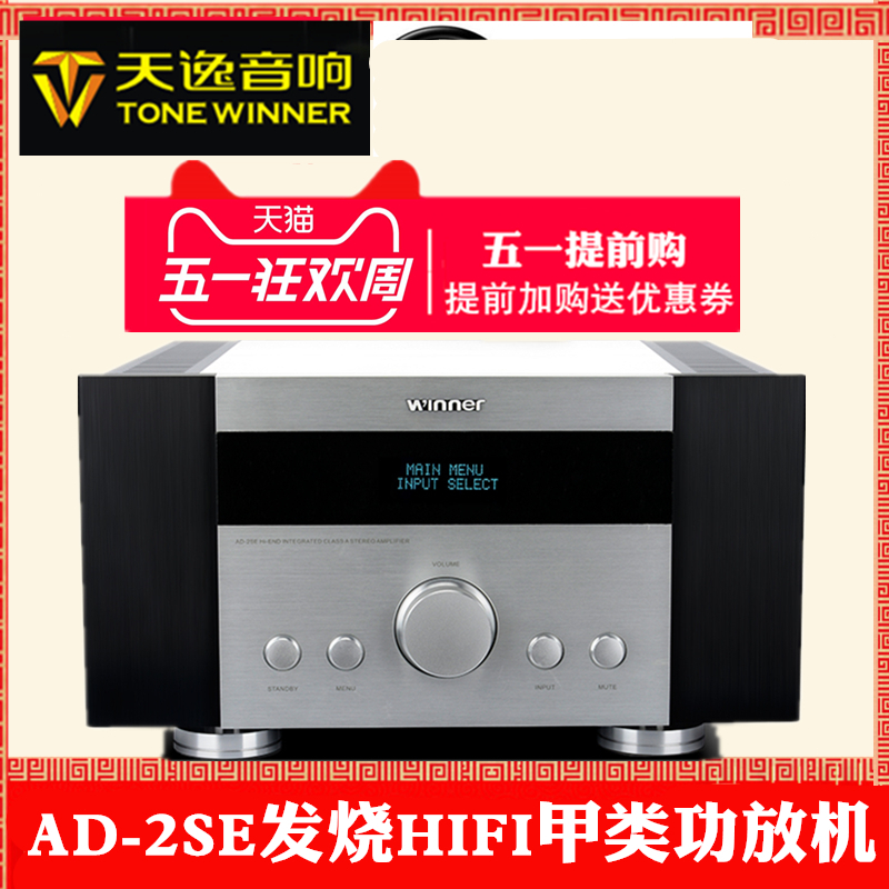 Winner/Tianyi AD-2SE Power Amplifier Class A High Fidelity HIFI Combined High Power Signal Amplifier