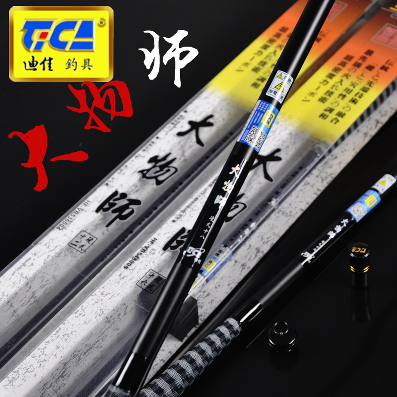 Dijia Massist Japan imported carbon fishing rod 3.9 4.5 5.4 Rice table fishing rod ultra light super hard