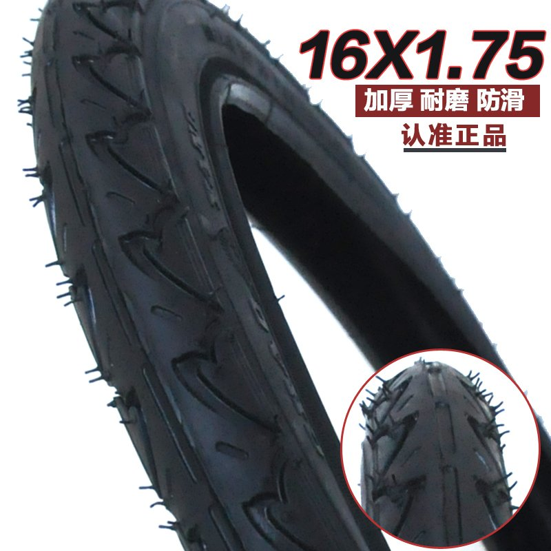 Thicken 16X1.75 tires Electric car 16*1.75 tire Bicycle tire inner tube inside