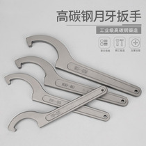 Heat treatment high-strength crescent wrench hook-shaped garden nut wrench side 錶 special wrench special