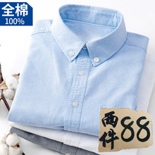 Two spring and summer men's Oxford long-sleeved white shirts pure cotton short-sleeved casual clothes Chao Korean version of denim shirt inch
