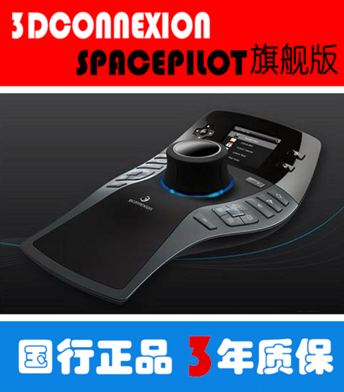 3D Mouse 3D Connexion Space Pilot PRO Flagship Edition Senior Mouse Designer Mouse