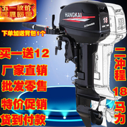 Hangkai two stroke and four stroke gasoline outboard engine propeller outboard marine engine outboard boats