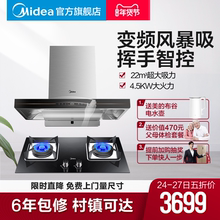 Midea tv701 + q39 European range hood gas range set set smoke hood set top suction