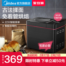 Midea flagship store Home automatic multi-function intelligent toaster and cake machine TLS2010
