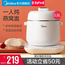 Midea electric stew pot birds nest stew pot mini automatic household compartment water and electricity stew pot soup porridge artifact 0801