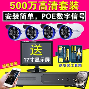 Monitoring equipment set machine HD home network poe500 000 digital 1080p camera monitor