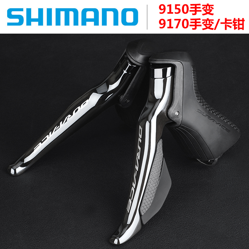 SHIMANO Shimano DA DI2 R9150 9170 Road Bike Electronic Hand Speed Abalone Caliper