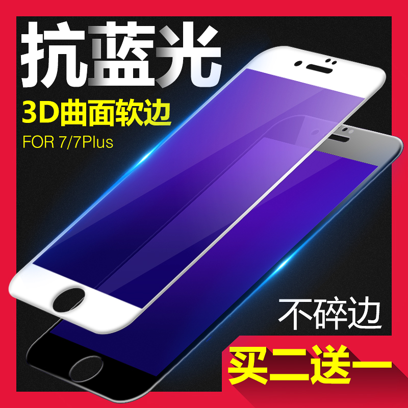 GUSGU iPhone 7plus steel film Apple 8 full-screen full-coverage 3D anti-blue protection film 7P