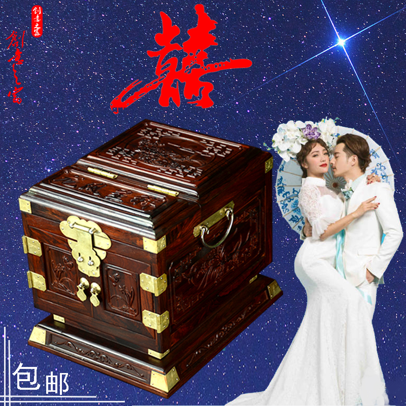 Chinese reception box Dahongzhi mahogany jewelry box high-grade solid wood box carved with lock wooden retro marriage