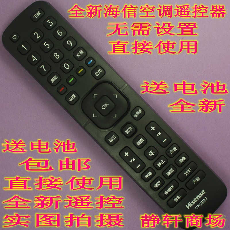 Original Hisense TV remote control CN2E27 LED32K1800, 39/40/42K1800