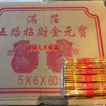 Big foil full gold 5x6 five Zhaocai God of Wealth gold ingot 30 ×60 packages rich gold ingot gold 1800