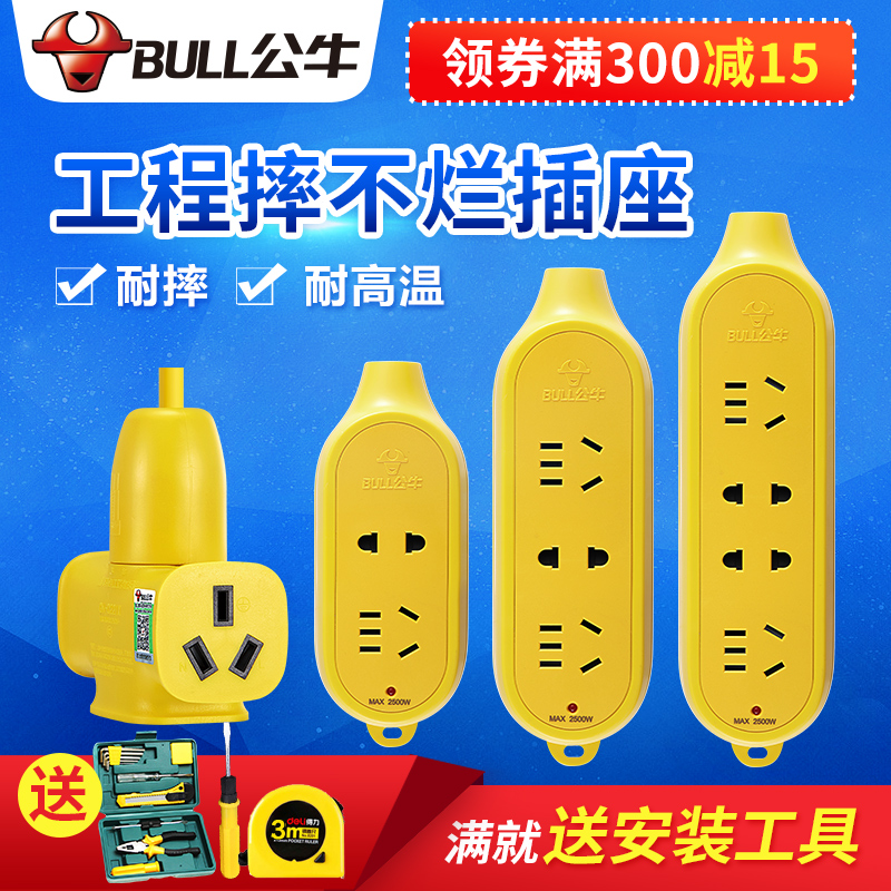 Bull engineering socket wireless break-proof plug-in board anti-fall non-wire high-power site towing wiring board