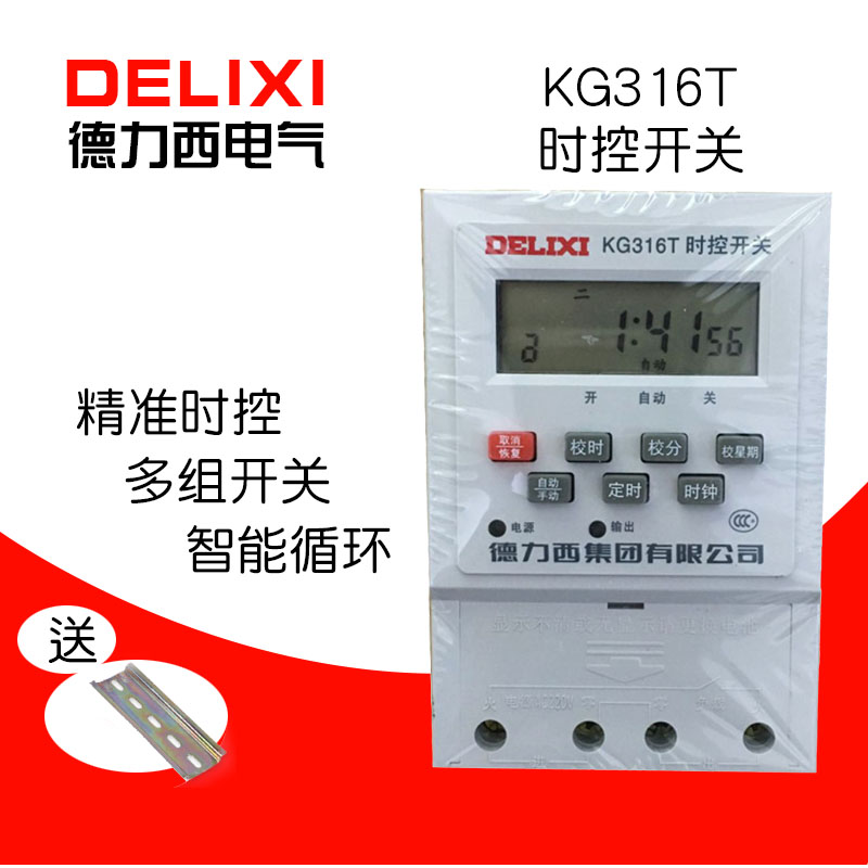 Delicious Time Control Switch 220V Automatic Microcomputer KG316T Time Controller Power Supply Timing Switch