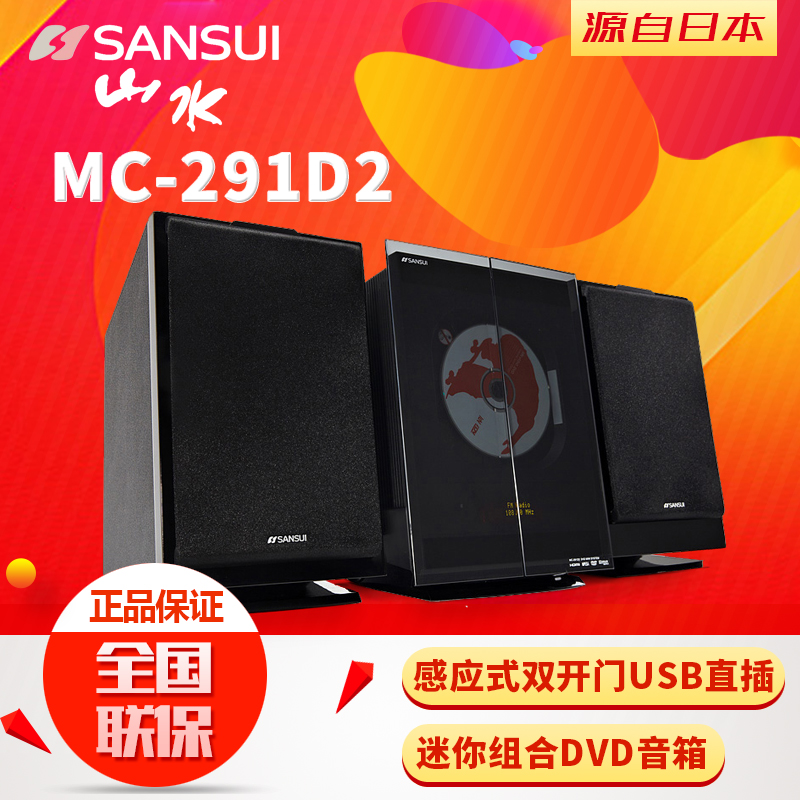 Sansui/Landscape MC-291D2 Mini Combination Audio Box DVD High Definition USB Home Audio