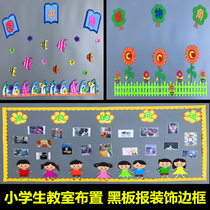 Primary School Students'Class Culture Blackboard Newspaper Frame Arrangement Junior Middle School Classroom Beautification Decoration Material Creative Three-dimensional Wall Paste