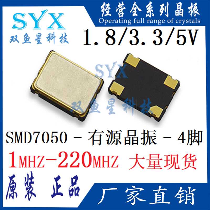 The patch has an active crystal vibration of 5 x 7 1MHZ 2M 4M 5M 6M 16M 8M 10M 12MHZ 7050 clock vibration