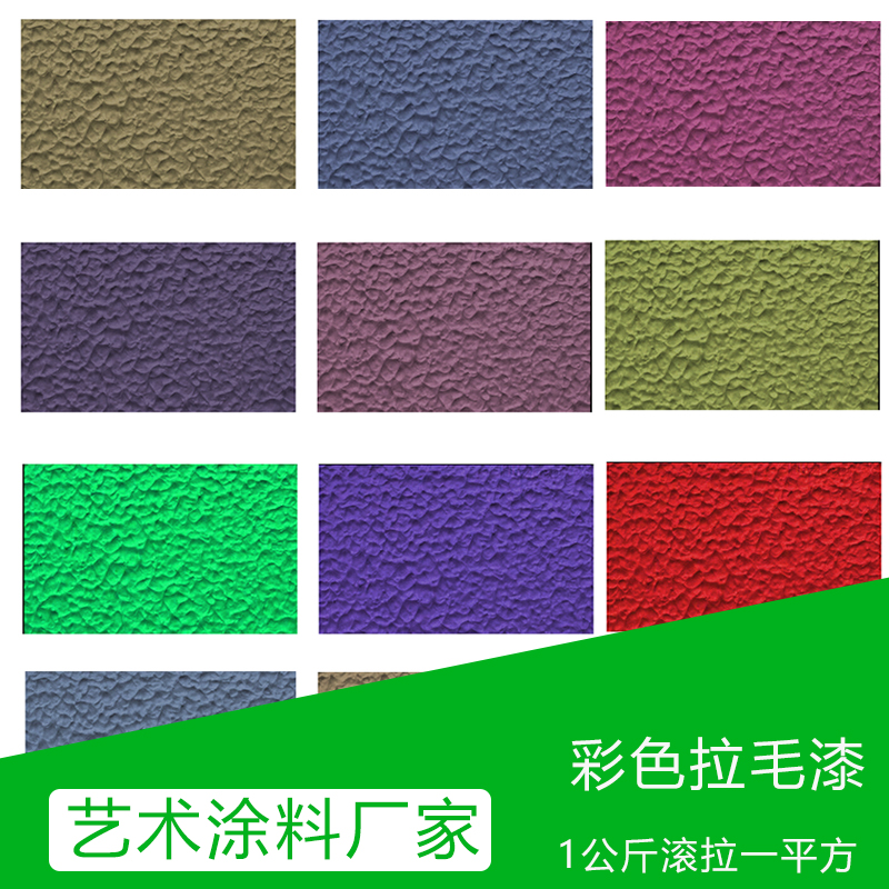 Elastic pull paint art paint texture paint clothing shop inside and outside the wall paint diatom mud relief texture particle paint