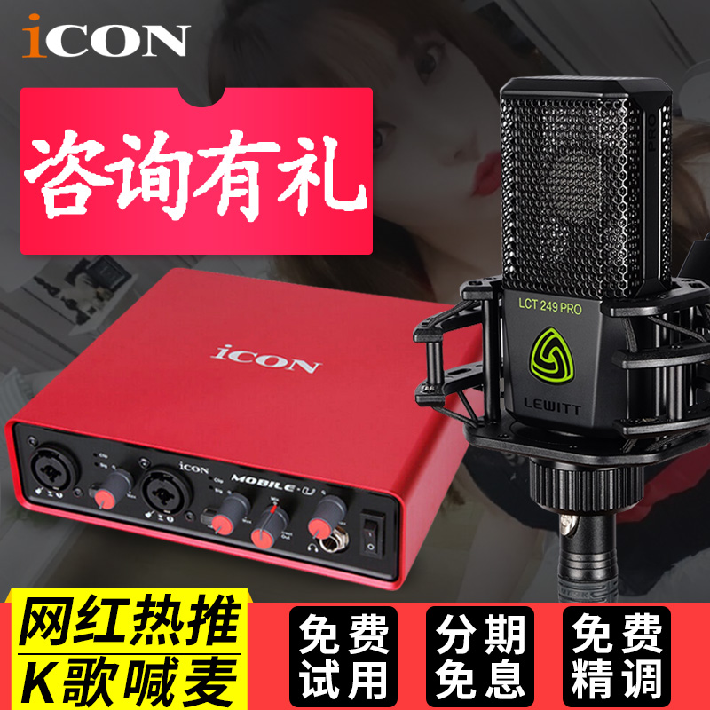 Aiken Sound Card Set ICON Mobile U Desktop Computer Mobile Phone All-people K-song Capacitive Microphone YY Fast Hand Live Broadcasting Equipment Complete Set of Universal USB External Sound Card
