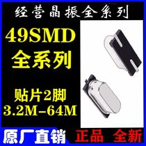 49SMD 4M 6M 8MHZ 10M 12M 16M 20M 24M 25M 27M SMD cristal oscillateur S patch