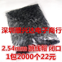 (A pack of 2000 x 22 yuan) row needle jumper cap 2.54MM pitch opening closed short circuit connection block