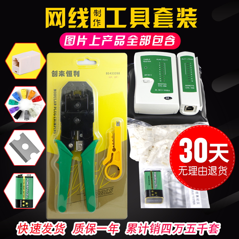 Original home network cable maintenance tool set crimping pliers + tester battery +50 network cable crystal head blade