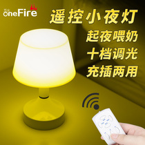 Telecontrol night lamp bedroom bedside rechargeable baby breast-feeding household sleep eye care