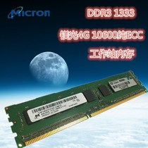 Magnesium 4G 2R*8 PC3L-10600E DDR3 1333 ECC REG Pure ECC Workstation Memory