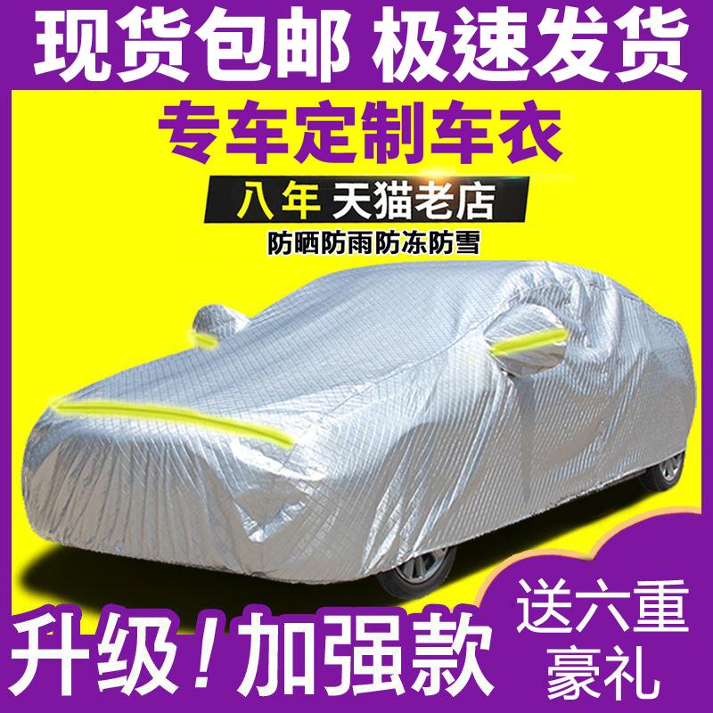 Le corps de voiture de voiture couvrent l'écran solaire imperméable quatre saisons thermiques générales et antipoussiérer la couverture spéciale de voiture de couverture complète de voiture de couverture