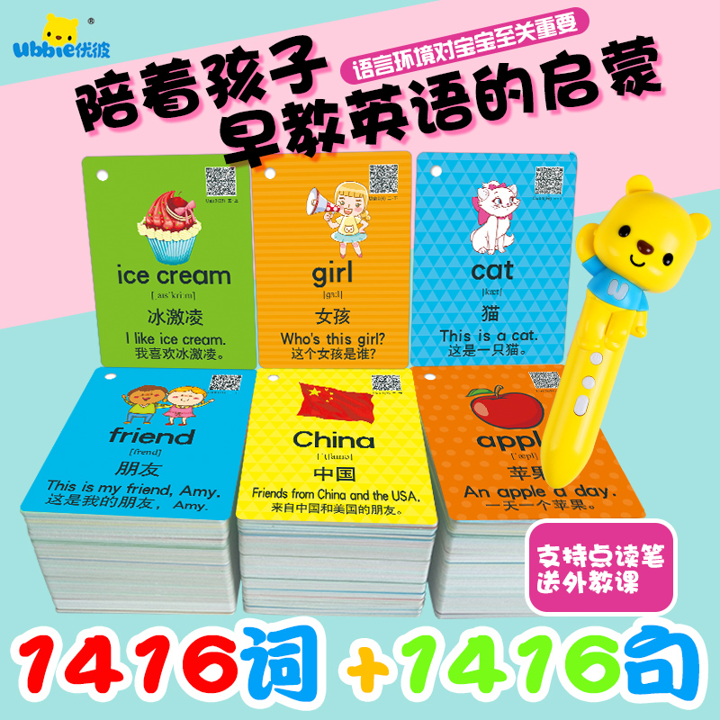 Youpi English Word Card Early Childhood Education Flash Card Instruments Children's Alphabet Primary School Students'English Point Reading and Writing
