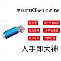 CF-driven self-scanning anchor custom through the fire line internal cfusb external device team injury dedicated chip pubg computer