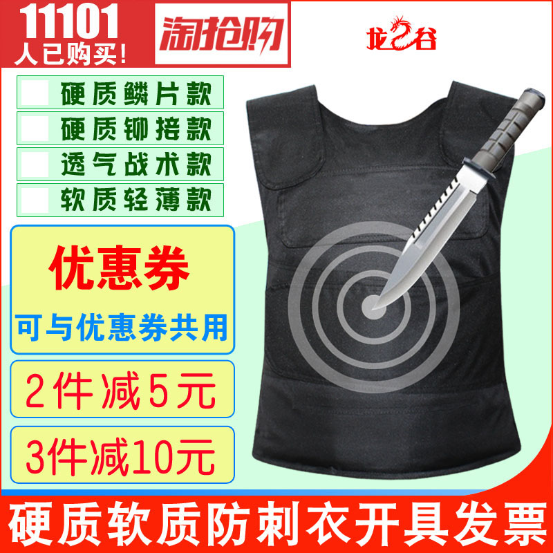 Longzhigou Hard Soft Ribbon-proof Clothing Security Ribbon-proof Clothing, Slim Ribbon-proof Clothing, Armor vest