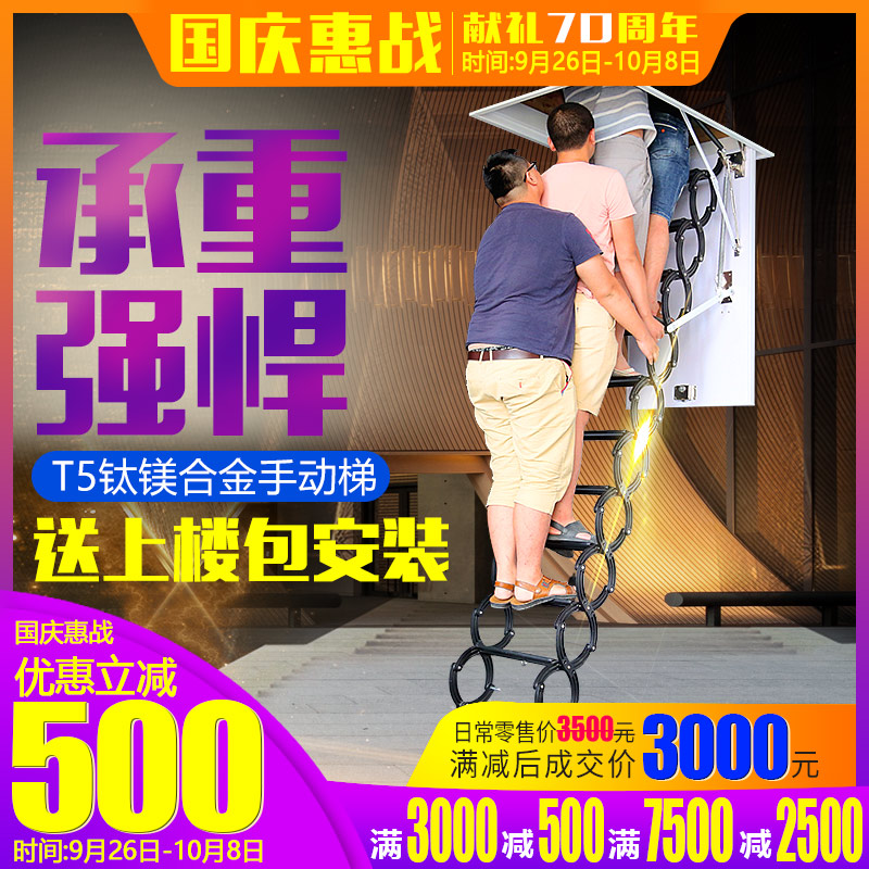 Attic Expansion Stair Oriental Pavilion Stair T5 Lift Ladder Expansion Ladder Household Invisible Folding Ladder Attic Stair