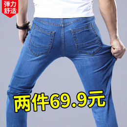 2021 summer thin long pants men jeans men straight loose stretch pop brand casual pants Korean version slim
