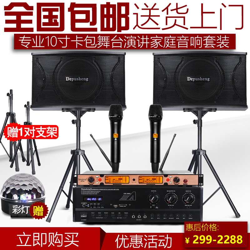 DEPUSHENG professional 10 inch KTV card package D100 audio stage speech family set hifi speaker