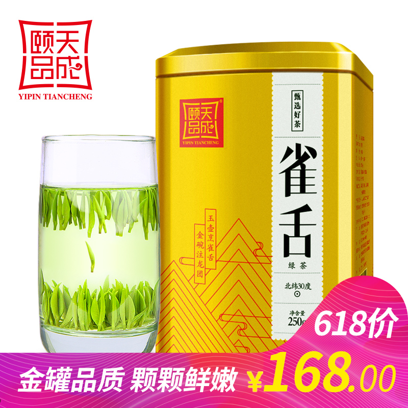 [Golden Quality] New Green Tea, Sparrow-tongue 2019 Sichuan Spring Tea before Ming Dynasty