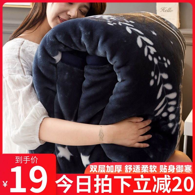 Raschel blankets are double-thick winter double blankets Single student dormitory warm coral velvet blankets
