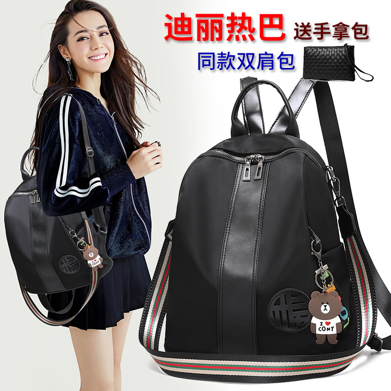 Backpack female bag 2018 new wave Korean version of the wild fashion Oxford cloth bag female student ladies small backpack