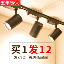 Clothing store spotlight led track lamp shop commercial super bright COB ceiling 20W30W spotlight guide lamp