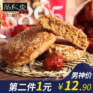 荣欣堂红枣味太谷饼350g山西特产传统糕点零食点心