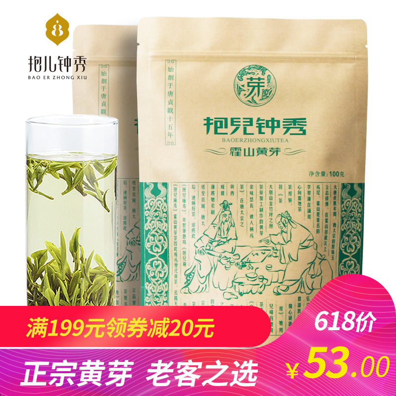 抱儿钟秀2018 Spring Tea Huoshan Huangya Dabie Mountain Jin Zhuping Tea Authentic Huangya Alpine Yellow Tea 200g