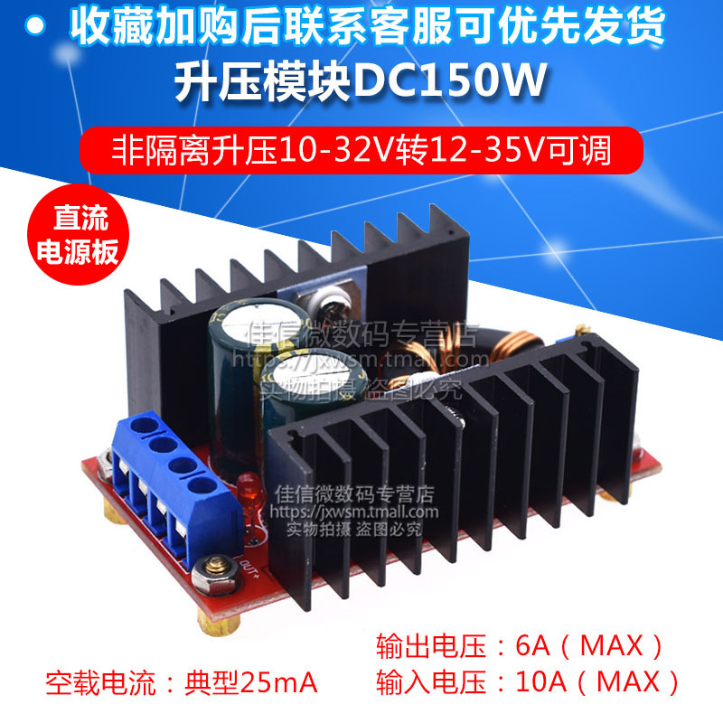 150W booster module DC-DC booster board mobile notebook power 10-32v to 12-35v adjustable