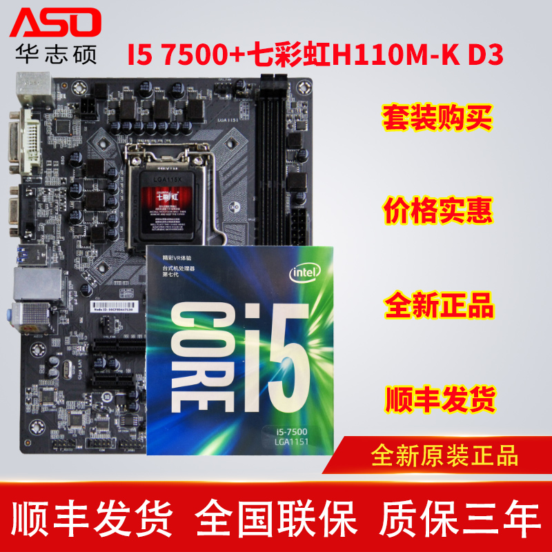 Colorful/Colorful I5 7500 +C.H110M-K D3 CPU Motherboard Set DDR3 Set