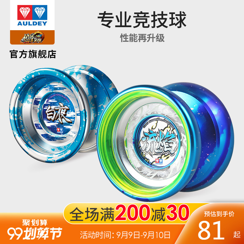 Audi Double Drill Firepower Junior Wang 6 Professional Metal Yoyo Flame White Night Fancy Boy Toy