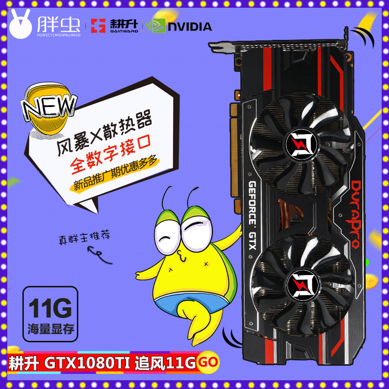 Gengsheng GTX1080TI chasing the wind 11GB non-public version high-end VR gaming computer graphics card super Titan Gengsheng GTX1080TI chasing the wind 11GB non-public version high-end VR gaming computer graphics card super Titan