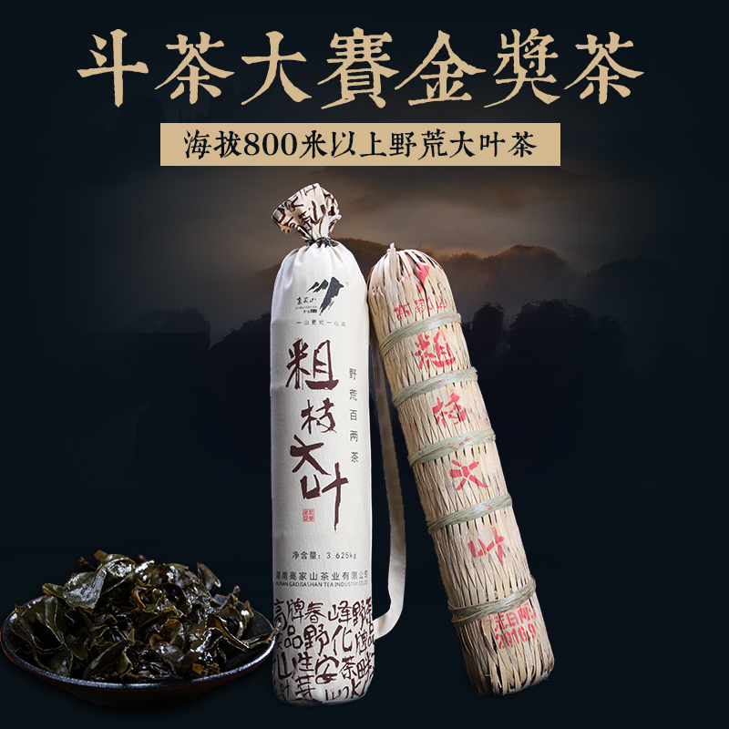 Gao Jiashan Coarse Branch Large Leaf 100 Tea Hunan Anhua Black Tea Wild Flower Roll Tea Collection Send Sample Tea Tea Needle