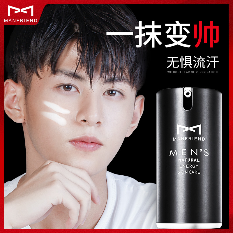Mai Fu Di men cream cream BB Cream Concealer pox print liquid foundation student natural color beginners cosmetics set